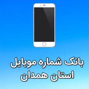بانک شماره موبایل استان همدان