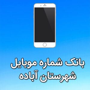 بانک شماره موبایل شهرستان آباده