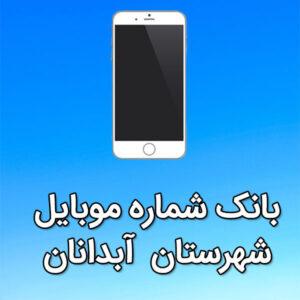 بانک شماره موبایل شهرستان آبدانان