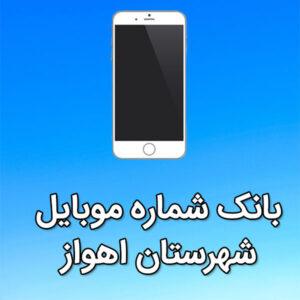 بانک شماره موبایل اهواز