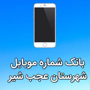 بانک شماره موبایل شهرستان عجب شير