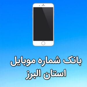 بانک شماره موبایل استان البرز