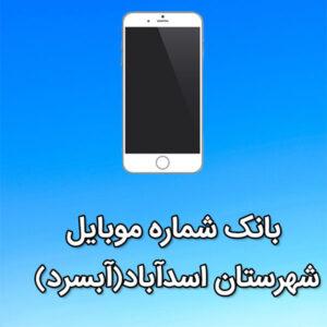 بانک شماره موبایل شهرستان اسدآباد(آبسرد)