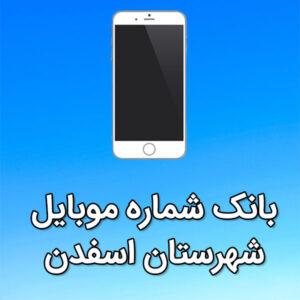 بانک شماره موبایل اسفدن