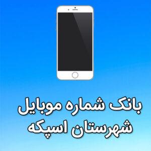 بانک شماره موبایل اسپكه