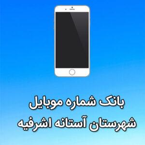 بانک شماره موبایل آستانه اشرفيه