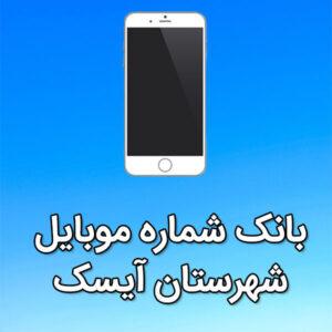 بانک شماره موبایل آيسک