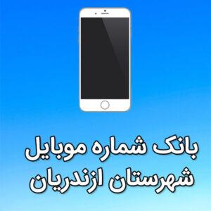 بانک شماره موبایل شهرستان ازندریان