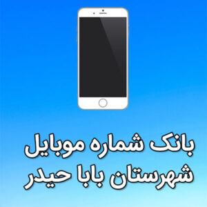 بانک شماره موبایل شهرستان بابا حیدر