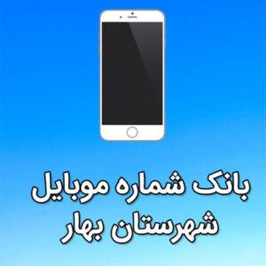 بانک شماره موبایل شهرستان بهار
