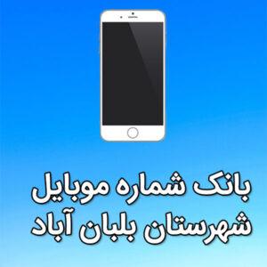 بانک شماره موبایل بلبان آباد