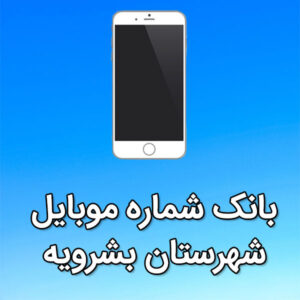 بانک شماره موبایل بشرويه