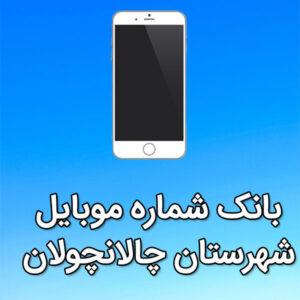 بانک شماره موبایل چالانچولان