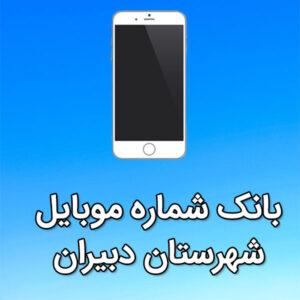 بانک شماره موبایل شهرستان دبيران