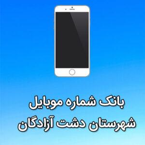 بانک شماره موبایل دشت آزادگان
