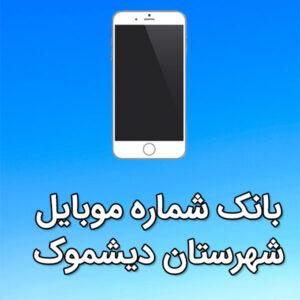 بانک شماره موبایل ديشموک