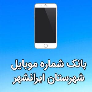 بانک شماره موبایل ايرانشهر