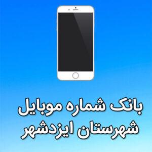 بانک شماره موبایل ايزدشهر