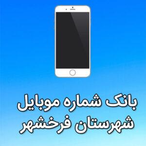 بانک شماره موبایل شهرستان فرخشهر