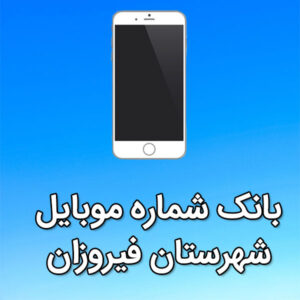 بانک شماره موبایل شهرستان فیروزان