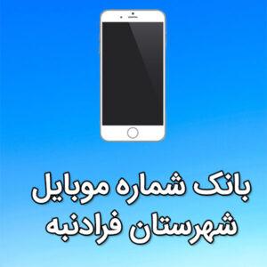 بانک شماره موبایل شهرستان فرادنبه