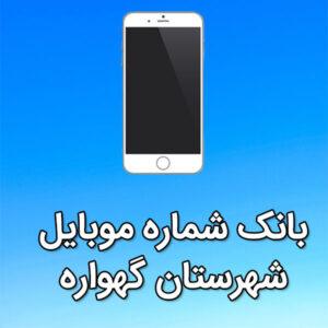 بانک شماره موبایل گهواره
