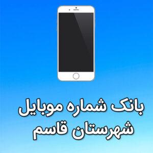 بانک شماره موبایل شهرستان قاسم