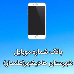 بانک شماره موبایل شهرستان هاديشهر(علمدار)