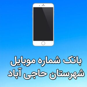 بانک شماره موبایل حاجی آباد