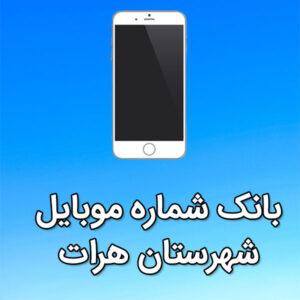 بانک شماره موبایل هرات