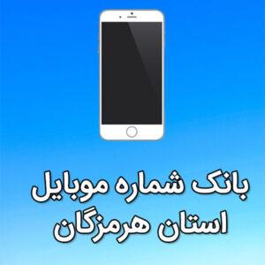 بانک شماره موبایل استان هرمزگان