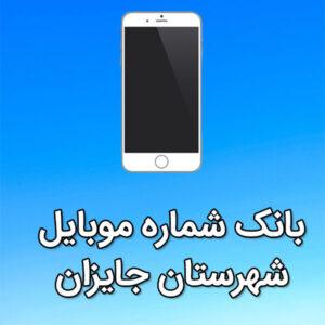 بانک شماره موبایل جايزان
