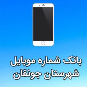 بانک شماره موبایل شهرستان جونقان