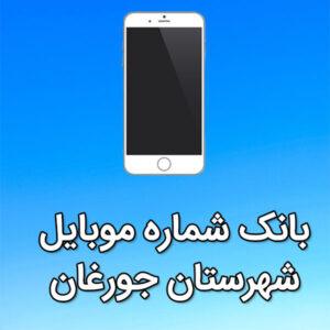 بانک شماره موبایل شهرستان جورغان