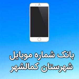 بانک شماره موبایل شهرستان کمالشهر
