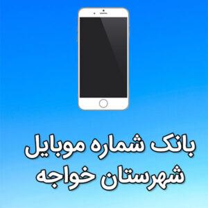 بانک شماره موبایل شهرستان خواجه