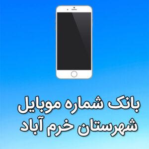 بانک شماره موبایل خرم آباد