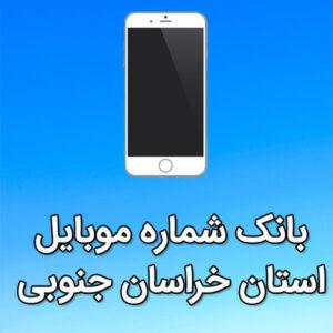 بانک شماره موبایل استان خراسان جنوبی