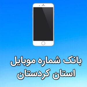 بانک شماره موبایل استان کردستان
