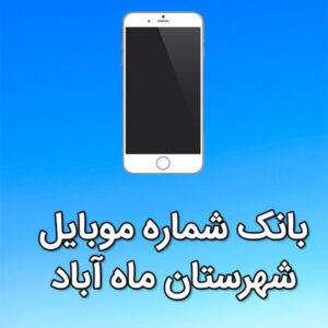 بانک شماره موبایل شهرستان ماه آباد