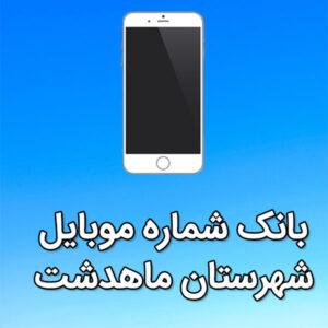 بانک شماره موبایل شهرستان ماهدشت