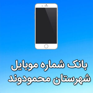 بانک شماره موبایل محمودوند