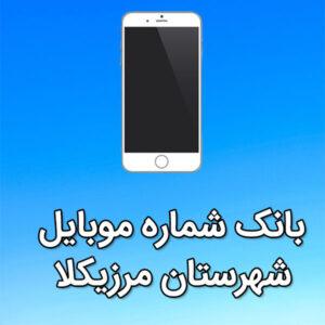 بانک شماره موبایل مرزيكلا