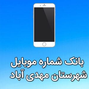 بانک شماره موبایل شهرستان مهدی آباد