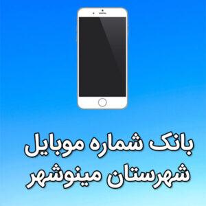 بانک شماره موبایل مينوشهربانک شماره موبایل مينوشهر