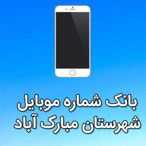 بانک شماره موبایل شهرستان مبارک آباد