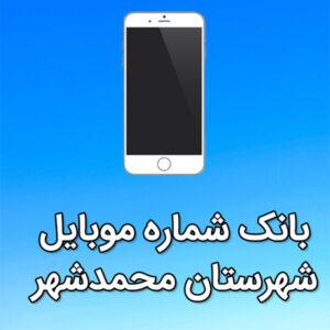 بانک شماره موبایل شهرستان محمدشهر
