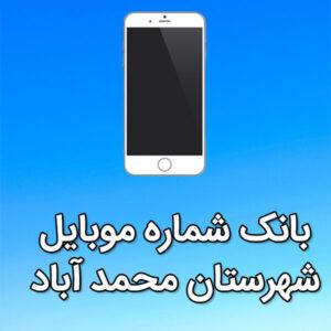 بانک شماره موبایل محمد آباد