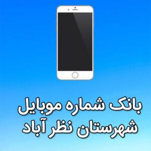 بانک شماره موبایل شهرستان نظر آباد