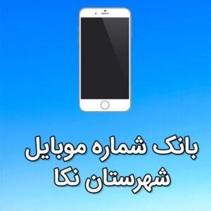 بانک شماره موبایل نکا